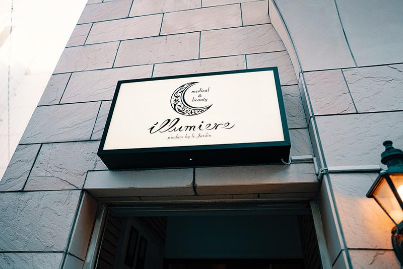 フルビューティー ルジャルダン 八王子店|エステと手厚いサポートであなたに継続美を
