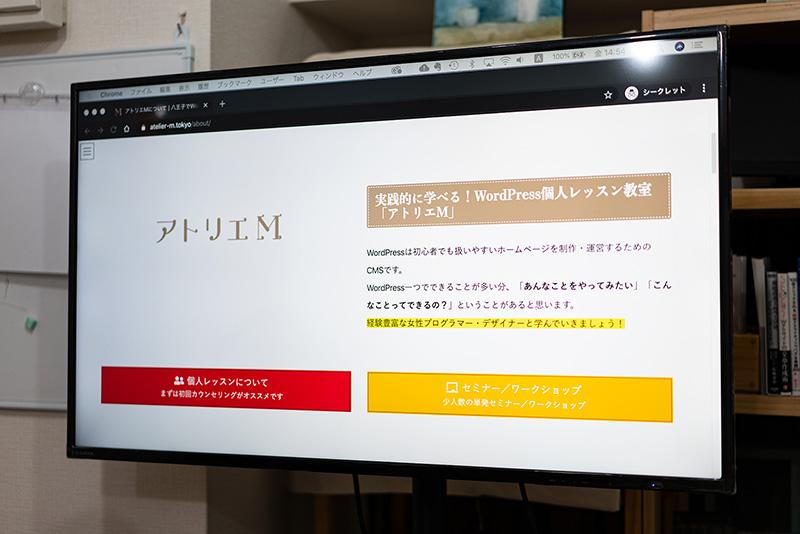 アトリエM|WordPressが学べる個人レッスン教室【女性専用】