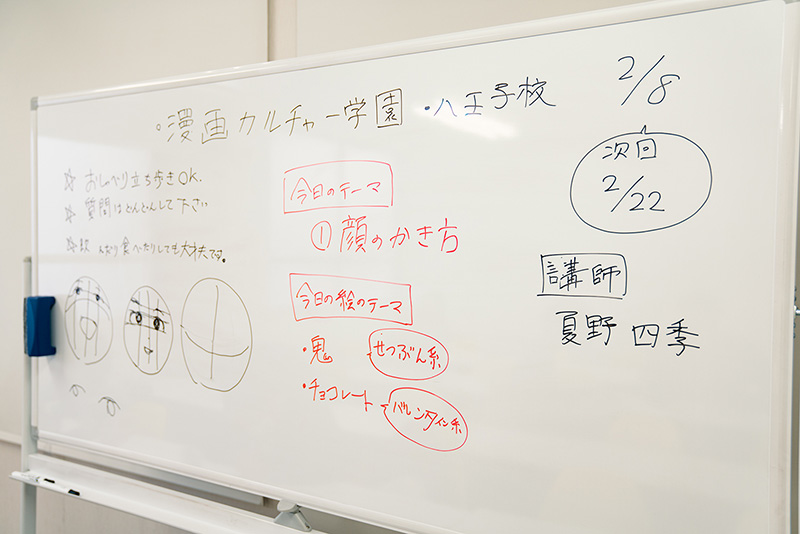 八王子駅前に漫画教室オープン!!【漫画カルチャー学園】