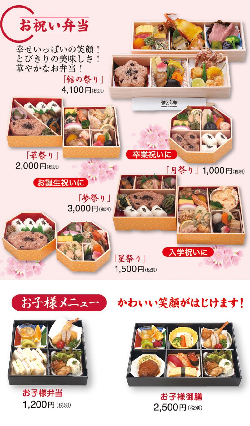 きらら亭 八王子|料亭・高級レストランの味を配送無料でお届けします