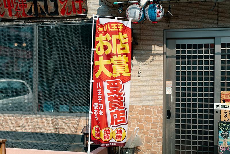 沖縄そば専門店『和』が主婦に嬉しいテイクアウトを提案!!