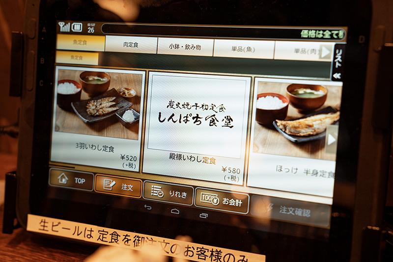 炭火で焼く干物定食【しんぱち食堂】が八王子駅前にオープン