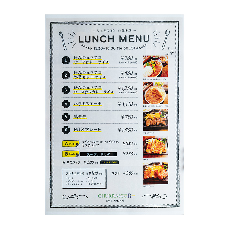 絶品肉料理のシュラスコBが【肉プレート/特製カレー】ランチを開始