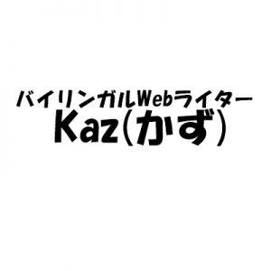 Kaz(かず)