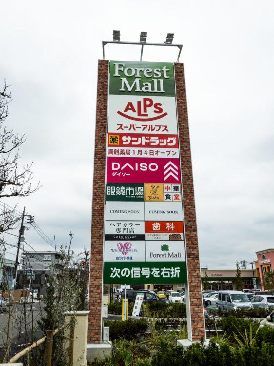 フォレストモール八王子大和田のテナント一覧