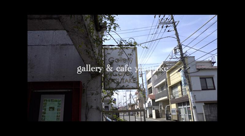 ギャラリー&カフェ ヤスタケ